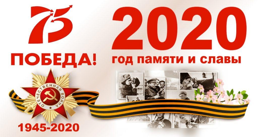 ГОД ПАМЯТИ И СЛАВЫ! 2020