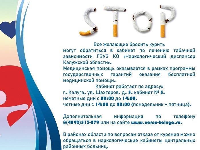 Прекращение потребления табака