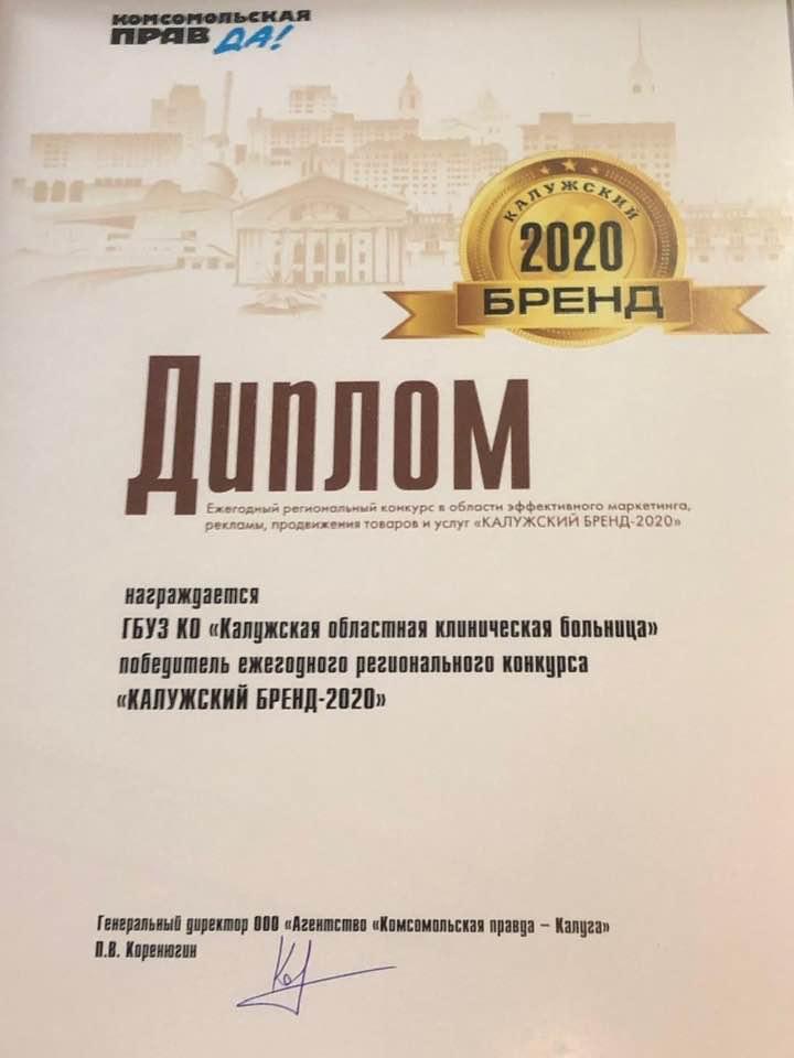 Калужская областная клиническая больница - БРЕНД 2020