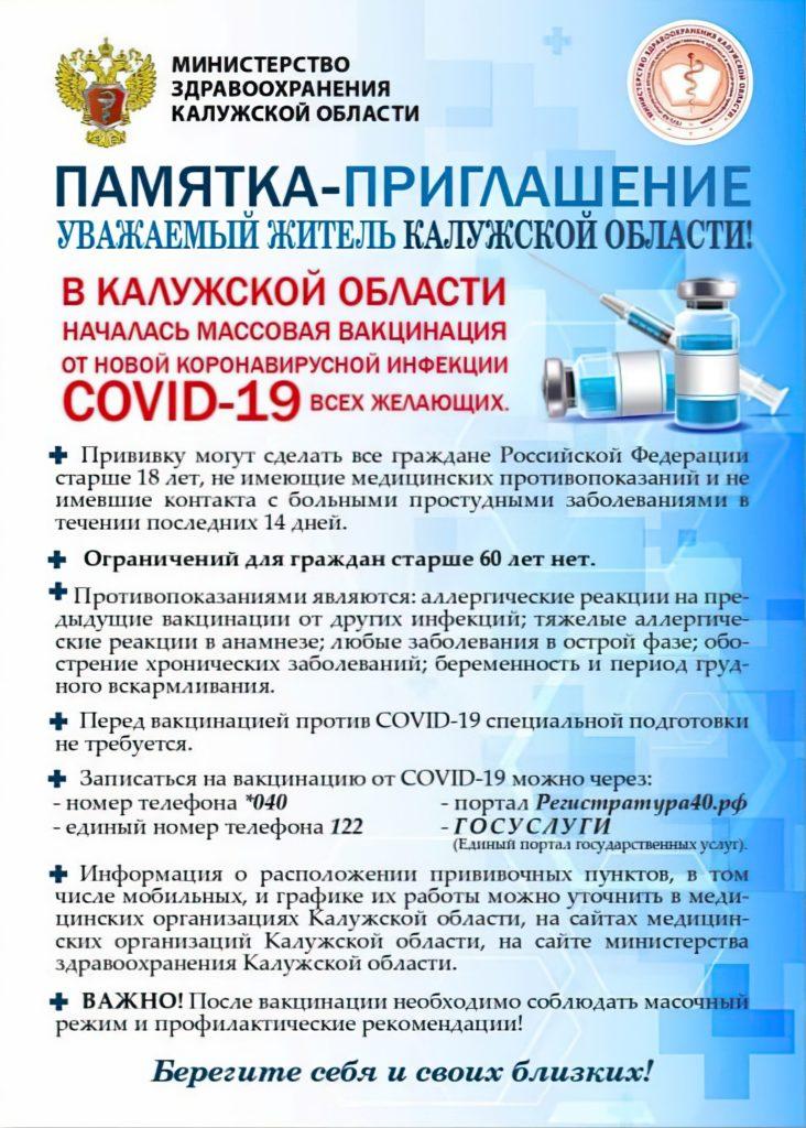 Памятка-приглашение на бесплатную вакцинацию от COVID-19